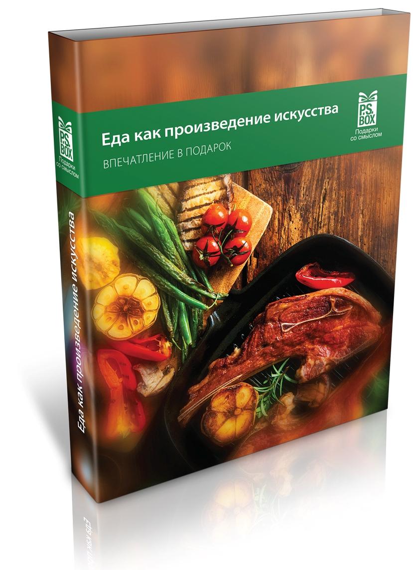 Еда как произведение искусства - Подарок впечатление от P.S.BOX
